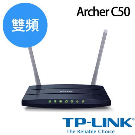 TP-LINK Archer C50 AC1200 無線雙頻路由器