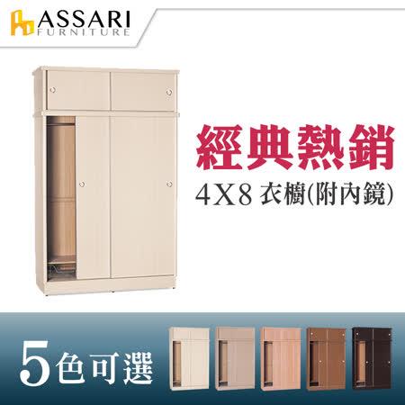 ASSARI-4*8尺1抽5門衣櫃(木芯板材質)