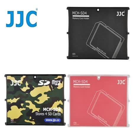 JJC超薄名片型記憶卡收納盒MCH-SD4系列 適放4張SD或4張SDHC或4張SDXC