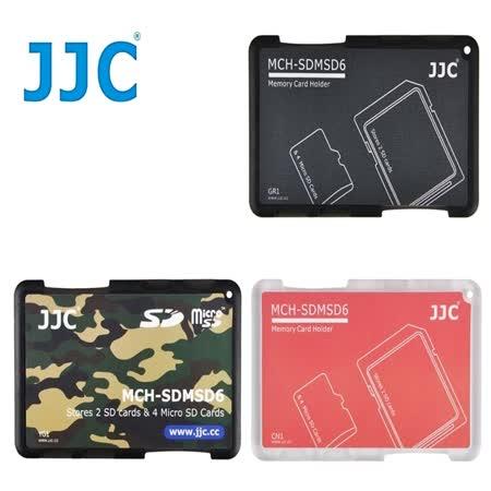 JJC超薄名片型記憶卡收納盒MCH-SDMSD6系列 適放2張SD/SDHC/SDXC和4張Micro SD