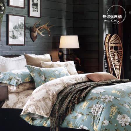 【韋恩寢具】純棉夢緣花語枕套床包組-雙人/愛你藍風情