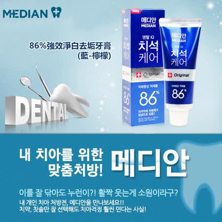 韓國 Median 86%強效淨白去垢牙膏(藍-檸檬) 90g 皮諾丘/朴信惠使用
