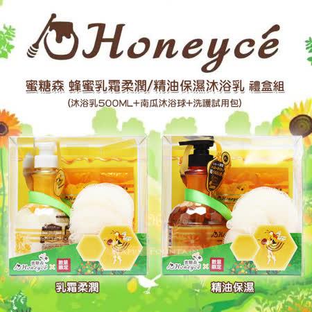 Honeyce 蜜糖森 蜂蜜乳霜柔潤/精油保濕沐浴乳 500ml 禮盒組