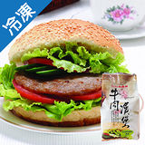 台畜牛肉漢堡600G /包