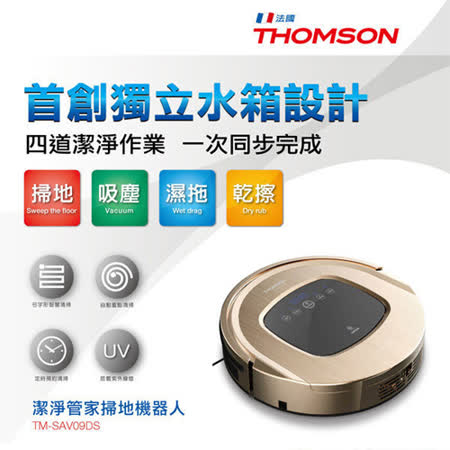 ★6/30前再送快煮壺★THOMSON  TM-SAV09DS 智慧型機器人掃地吸塵器 掃地 吸塵 濕拖 乾擦 公司貨