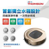 【8/31前結帳折3000 送國際果汁機】THOMSON TM-SAV09DS 智慧型機器人掃地吸塵器