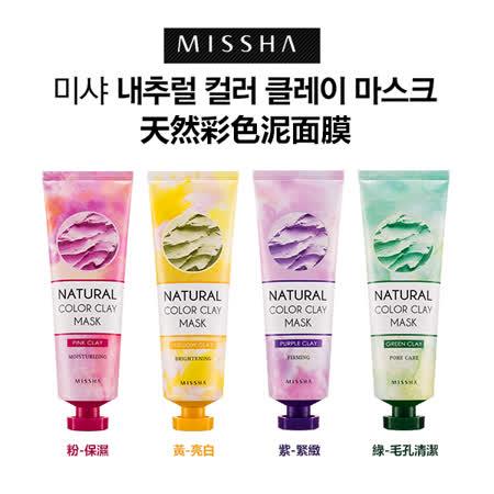 韓國 MISSHA 天然彩色泥面膜 137g