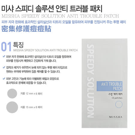 韓國 MISSHA 密集修護痘痘貼 1入
