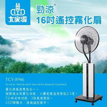 大家源 16吋勁涼遙控霧化扇 /TCY-8946
