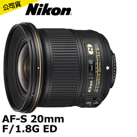 Nikon AF-S 20mm F1.8G ED (公司貨)