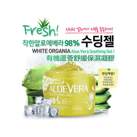 韓國 Organia 98%有機蘆薈舒緩保濕凝膠 500g