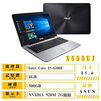 ASUS X555UJ-0041B6200U灰(I5-6200U/4G/500GB/NV920 2G) 六代核心上市 送32G隨身碟+螢幕貼+鍵盤膜+防震包+清潔組