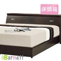 雙人5尺床頭箱(四色可選)