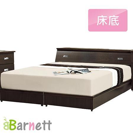 Barnett-雙人5尺床架/床底(四色可選)