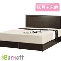 Barnett <BR>兩件式房間組(床片+床底)