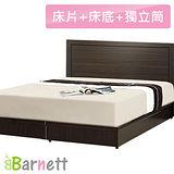Barnett-單大3.5尺三件式房間組(獨立筒+床片+床底)