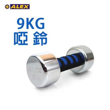 ALEX 新型電鍍啞鈴9KG-健身 重訓 依賣場 F
