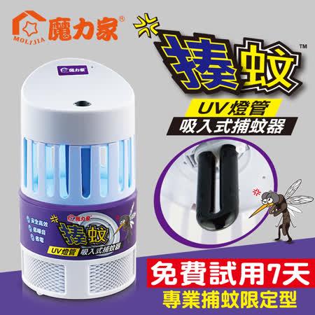 【魔力家】揍蚊UV燈管吸入式捕蚊器(免費試用)_來就捕蚊達人舒服一夏/滅蚊器/滅蚊機/滅蚊燈/捕蚊機/捕蚊燈/LED光觸媒