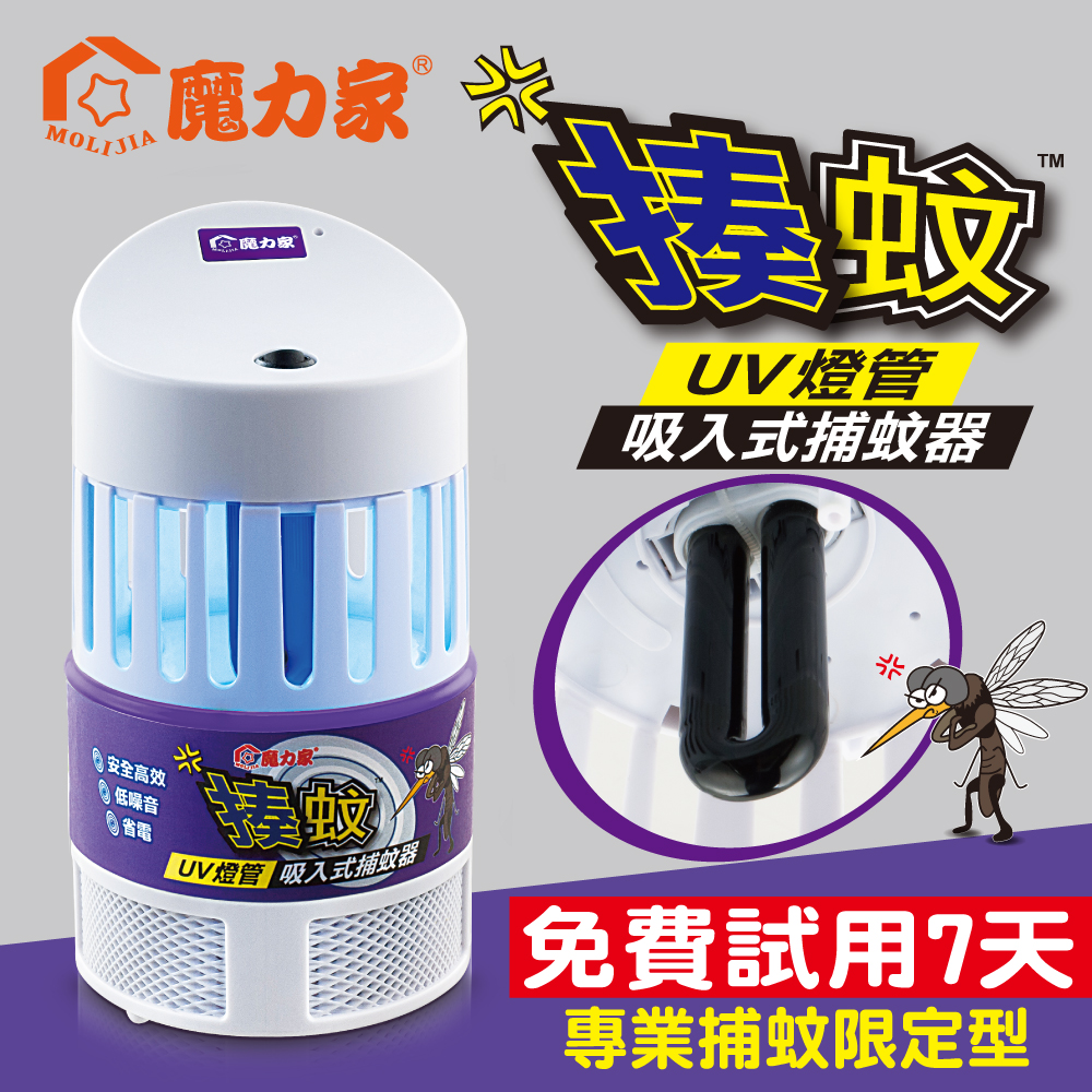 ~魔力家~揍蚊UV燈管吸入式捕蚊器^( 試用^)_來就捕蚊 舒服一夏滅蚊器滅蚊機滅蚊燈捕蚊