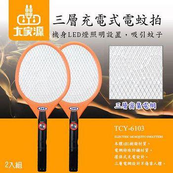 大家源 三層充電式LED照明電蚊拍。橘色 /TCY-6103(2入組)