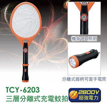 大家源 三層分離式充電LED照明電蚊拍。橘色 /TCY-6203