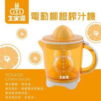 大家源 電動柳橙榨汁機 /TCY-6725