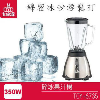大家源 不鏽鋼碎冰果汁機 /TCY-6735