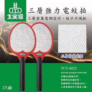 大家源 三層強力電蚊拍。紅色 /TCY-6023(2入組)
