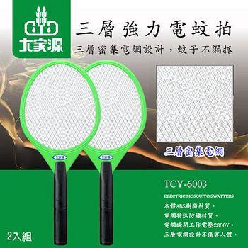 大家源 三層強力電蚊拍。綠色 /TCY-6003(2入組)