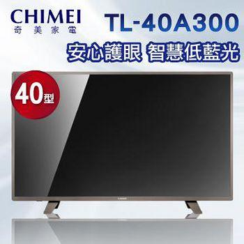 CHIMEI奇美 40吋 智慧低藍光LED液晶顯示器 TL-40A300+TB-A030(視訊盒)