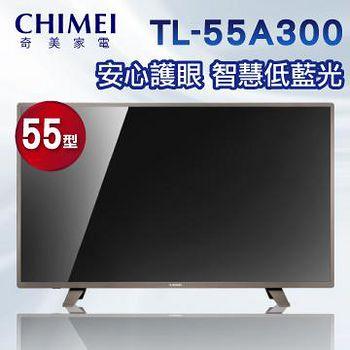 CHIMEI奇美 55吋 智慧低藍光LED液晶顯示器 TL-55A300+TB-A030(視訊盒)