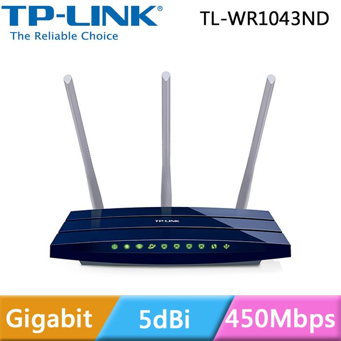 ~TP~LINK~TL~WR1043ND 300Mbps極速無線路由器