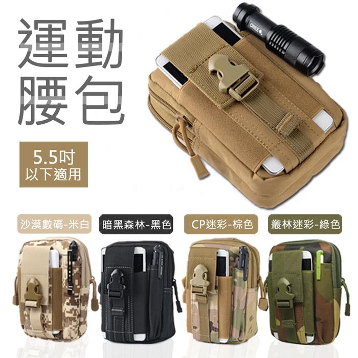 【團購】戶外運動 手機腰包 戰術包 迷彩 跑步腰包 適用5.5吋以下手機-4入