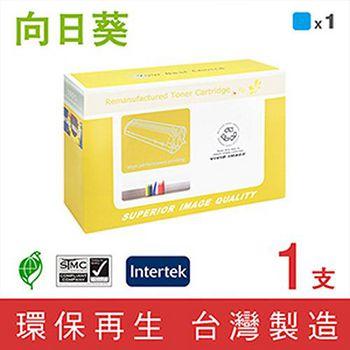向日葵 for HP CE401A (507A) 藍色環保碳粉匣 CE401A