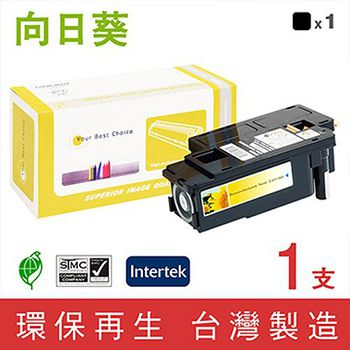 向日葵 for Fuji Xerox DocuPrint CP105b/CP205/CM205黑色環保碳粉匣 CT201591