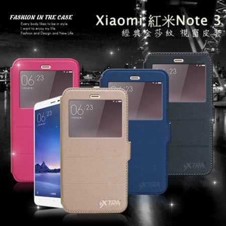 VXTRA Xiaomi 紅米Note 3 經典金莎紋 商務感應視窗皮套