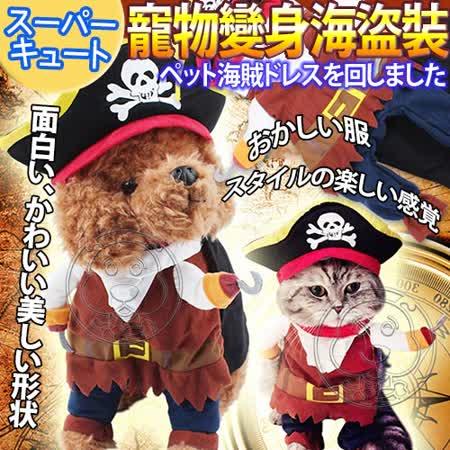 dyy》可愛寵物衣服海盜變身裝S號/套