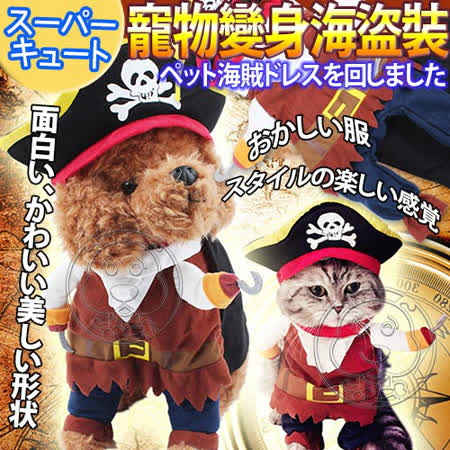 dyy》可愛寵物衣服海盜變身裝M號/套