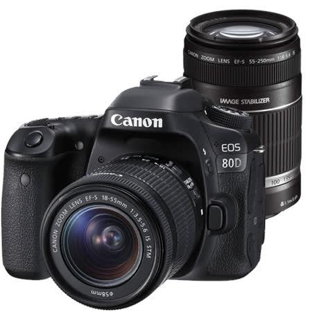 Canon EOS 80D + 18-55mm + 55-250mm STM 雙鏡組*(中文平輸)-送強力大吹球+細纖維拭鏡布+極細毛刷+數位清潔液+硬式保護貼
