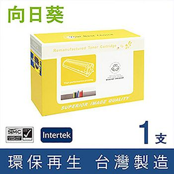 向日葵 for Fuji Xerox 黑色環保碳粉匣 CWAA0649