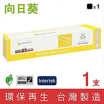 向日葵 for Fuji Xerox DocuPrint C3055DX 黑色環保碳粉匣 CT200805