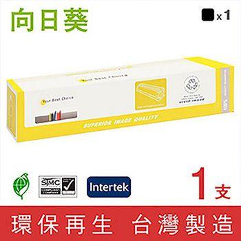 向日葵 for Fuji Xerox 黑色環保碳粉匣 CT200805