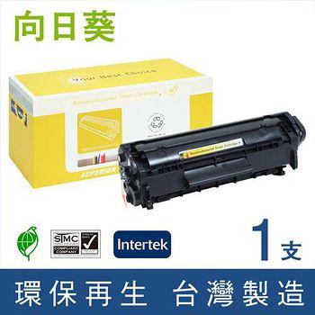 向日葵 for Canon 黑色環保碳粉匣 FX-9