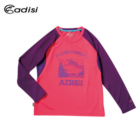 ADISI 童抗UV防曬長袖圓領排汗衣AL1611074(120~150) / 城市綠洲