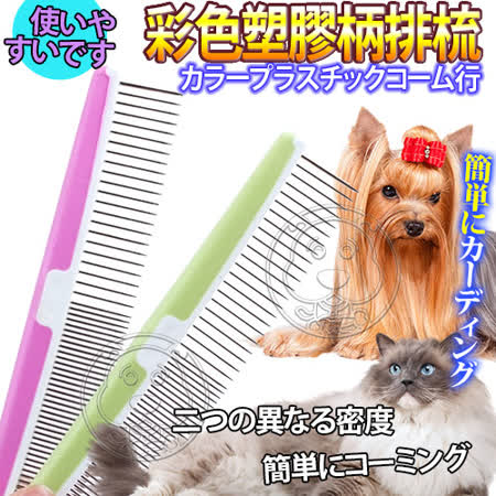 dyy》彩色塑膠寵物美容排梳大號/支 - 隨機出貨