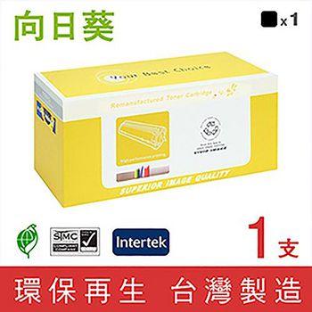 向日葵 for HP 黑色高容量環保碳粉匣 CE410X(305X)