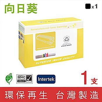 向日葵 for HP 黑色環保碳粉匣 CE400A (507A)