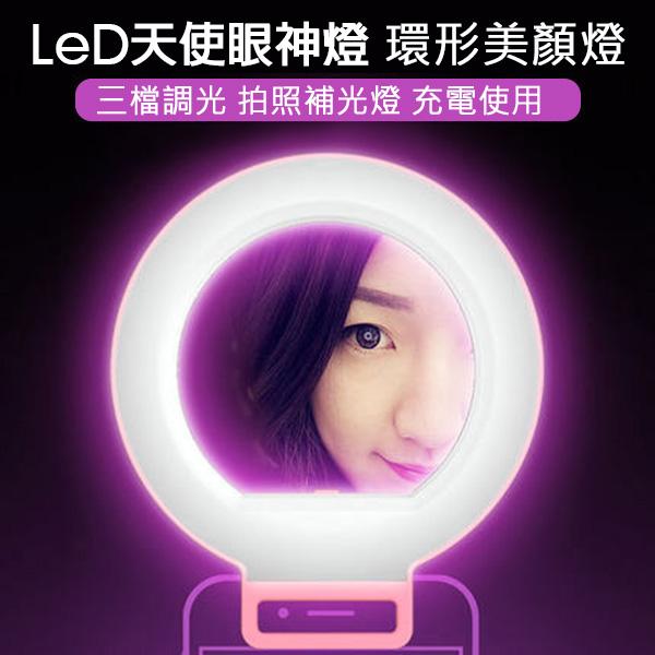 愛視拍 魅眼iPhone補光燈 立體補光自拍神器 直播專用 補光燈 美瞳燈立體光夜拍