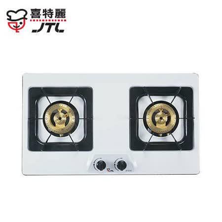 喜特麗 JT-2100  雙口檯面爐