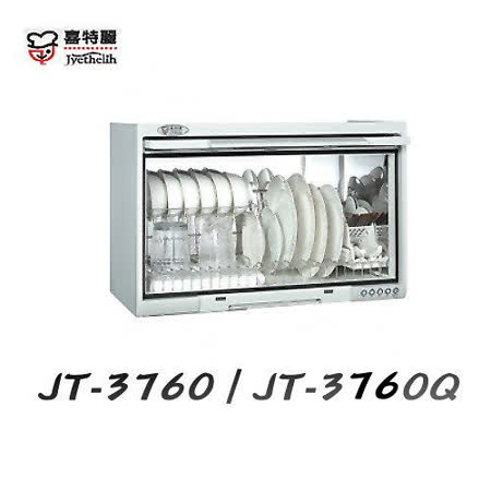 喜特麗 JT-3760Q 懸掛式烘碗機 (臭氧殺菌型)